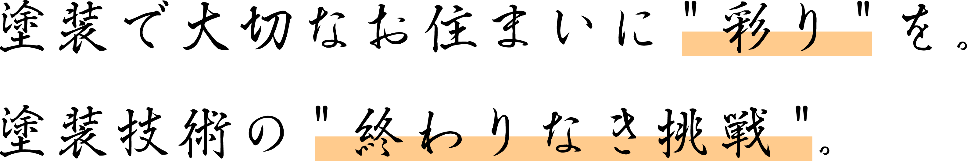 """塗装で大切なお住まいに""""彩り""""を。塗装技術の""""終わりなき挑戦""""。"""