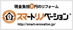 現金負担0円のリフォーム スマートリノベーション